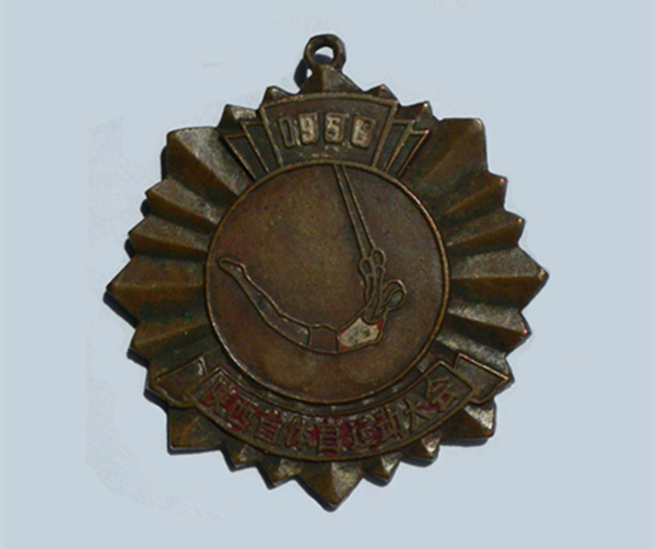 1956年陜西省體育運動大會