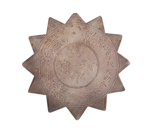 民国时期山东银质奖牌