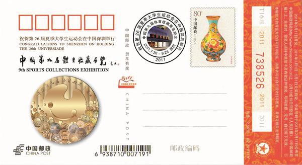 中國第九屆體育收藏展覽 名信片