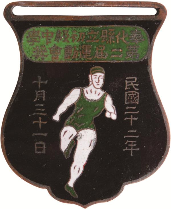 1933年民國政府主席蔣中正46歲生日母校特此舉行的運動會獎牌