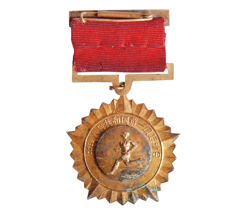 1959年中華人民共和國第一屆運動大會第一名獎牌