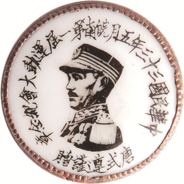 皖南第一届运动大会 瓷章 江西瓷业公司恭制